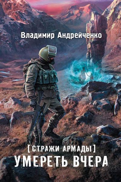 Стражи Армады, Владимир Андрейченко все книги