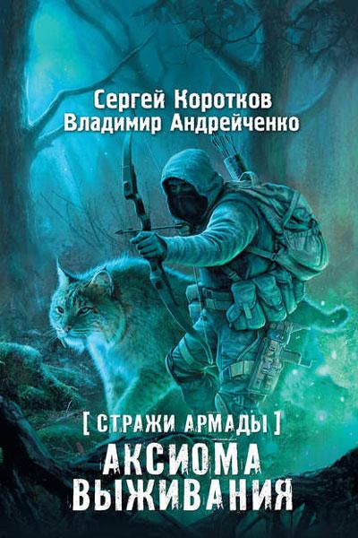 Стражи Армады 2. Аксиома выживания, Владимир Андрейченко, Сергей Коротков