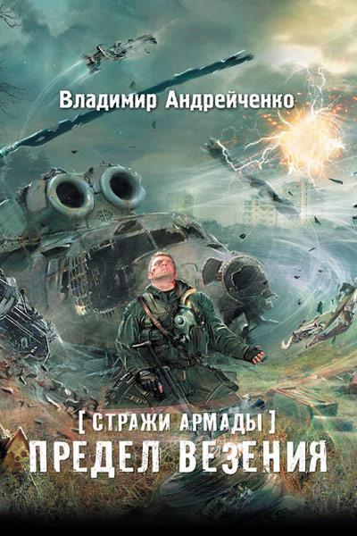 Стражи Армады 4. Предел везения, Владимир Андрейченко