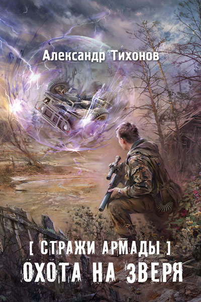 Стражи Армады 6. Охота на зверя, Александр Тихонов