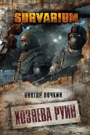 Хозяева руин, Виктор Ночкин