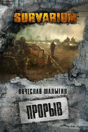 Прорыв, Вячеслав Шалыгин