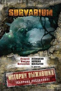 Survarium все книги