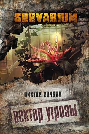Вектор угрозы, Виктор Ночкин