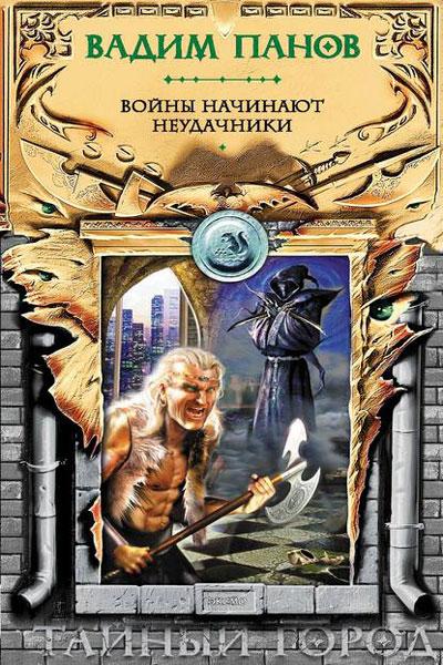 Тайный Город, Вадим Панов