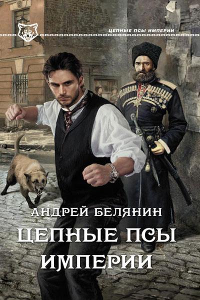 Цепные псы Империи, Андрей Белянин все книги