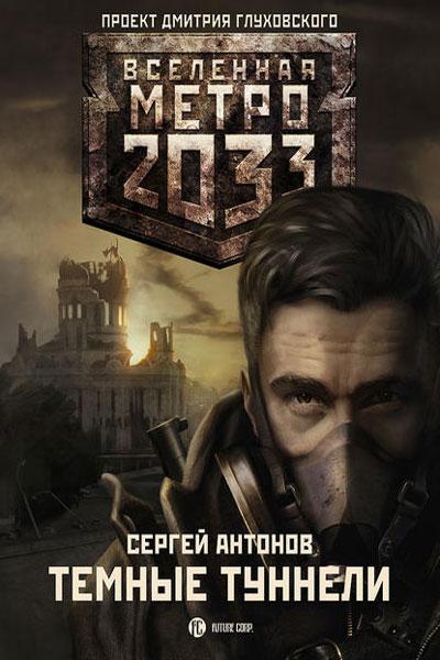 Темные туннели, Сергей Антонов все книги