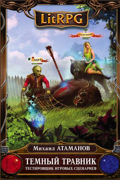 Тёмный травник, Михаил Атаманов