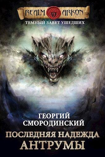 Темный Завет Ушедших 4. Последняя надежда Антрумы, Георгий Смородинский