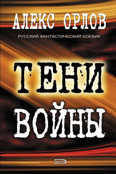 Тени войны, Алекс Орлов все книги