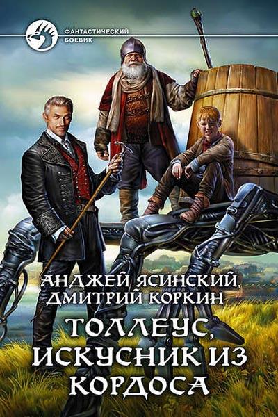 Толлеус, Анджей Ясинский, Дмитрий Коркин