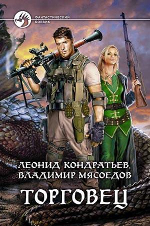 Торговец, Владимир Мясоедов, Леонид Кондратьев