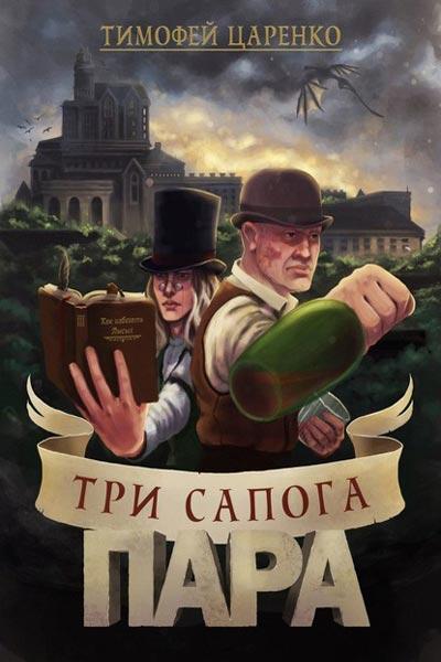 Три сапога - пара, Тимофей Царенко все книги