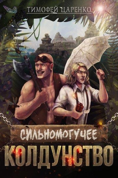 Три сапога - пара 2. Сильномогучее колдунство, Тимофей Царенко