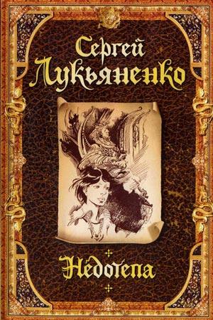 Недотепа Автор: Сергей Лукьяненко