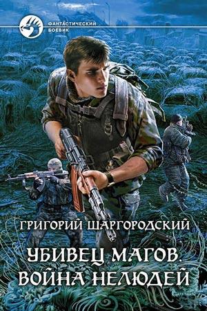 Война нелюдей Автор: Григорий Шаргородский