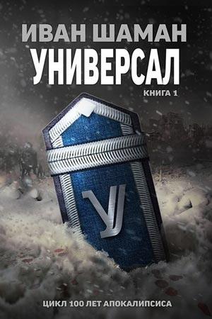 Универсал Иван Шаман