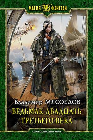 Ведьмак двадцать третьего века Автор: Владимир Мясоедов