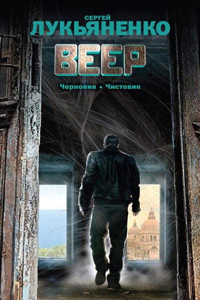 Веер (сборник). Сергей Лукьяненко