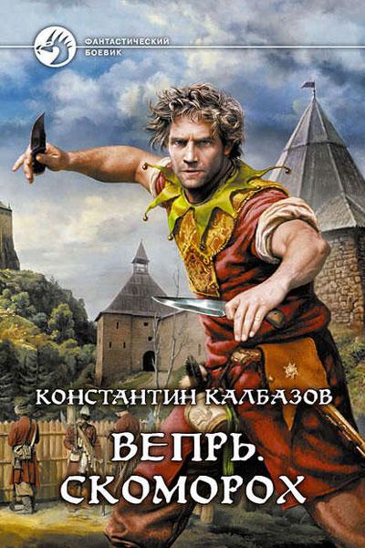 Вепрь, Константин Калбазов  все книги