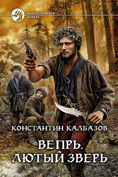 Вепрь 2. Лютый зверь, Константин Калбазов