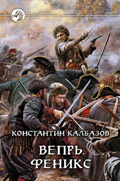 Вепрь 3. Феникс, Константин Калбазов
