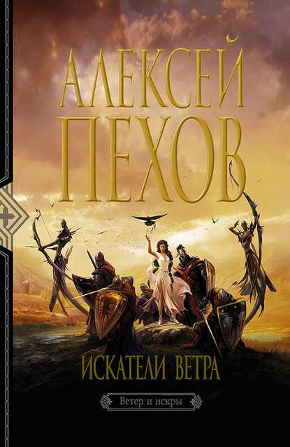 Ветер и искры, Алексей Пехов