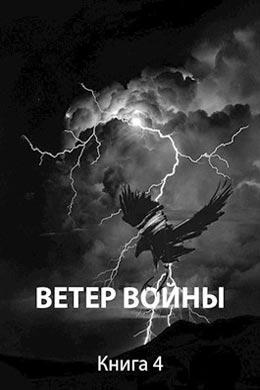 Искатель ветра 4. Ветер войны, Роман Романович