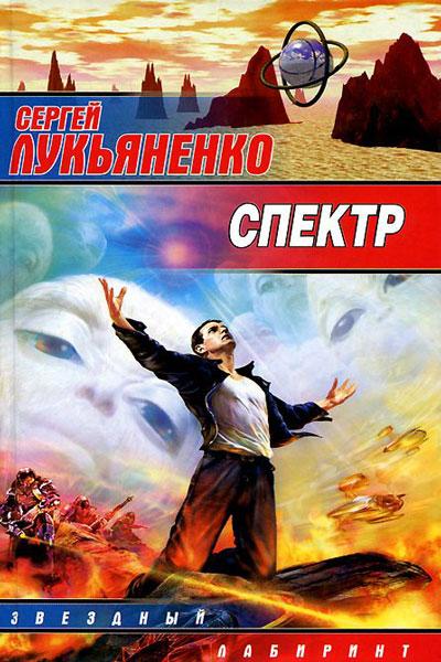Визиты 2. Спектр, Сергей Лукьяненко