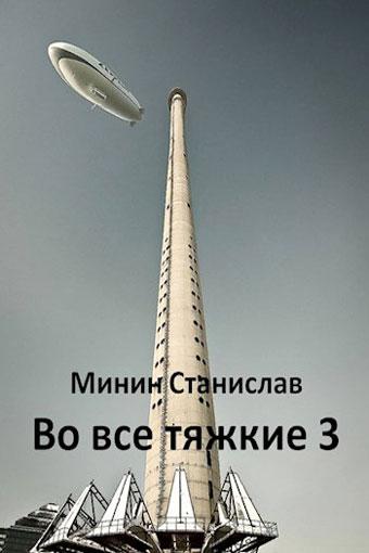 Во все тяжкие 3, Станислав Минин
