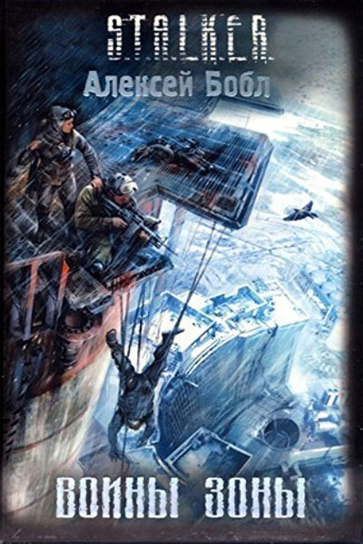 Войны зоны, Алексей Бобл