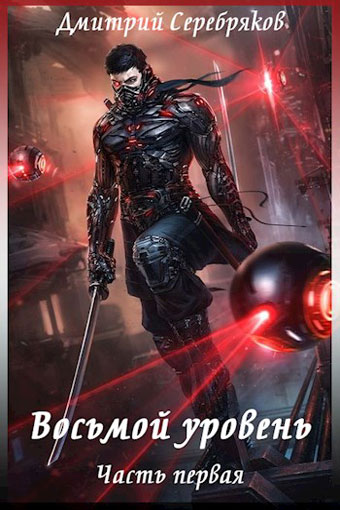 Восьмой уровень (Система), Дмитрий Серебряков все книги