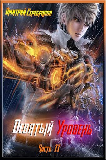 Система 5. Девятый уровень 2. Дмитрий Серебряков