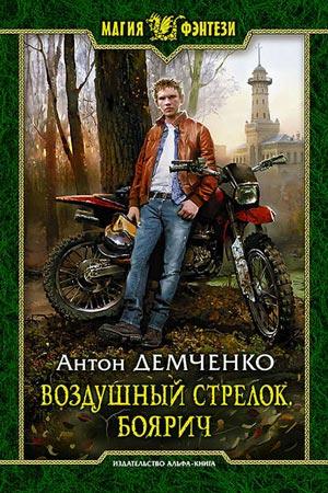 Воздушный стрелок, Антон Демченко