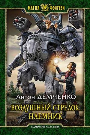 Воздушный стрелок. Наемник Автор: Антон Демченко