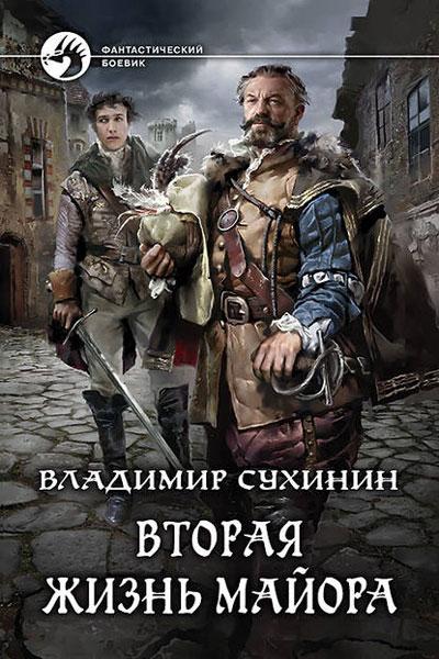 Вторая жизнь майора, Владимир Сухинин