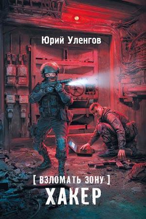 Взломать Зону, Юрий Уленгов