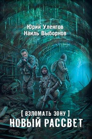 Взломать Зону. Новый рассвет Авторы:Юрий Уленгов, Наиль Выборнов