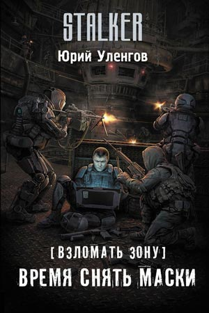Взломать Зону. Время снять маски Автор: Юрий Уленгов