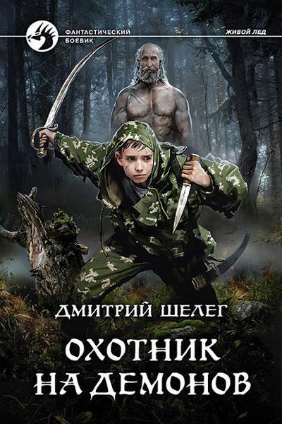 Живой лёд 2. Охотник на демонов, Дмитрий Шелег