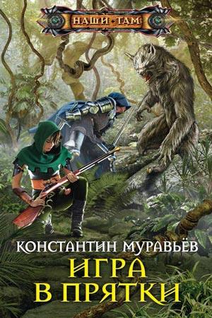 Игра в прятки Автор: Константин Муравьёв