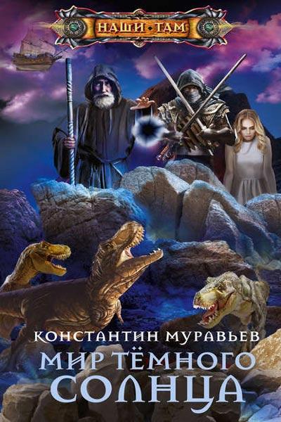 Мир Тёмного солнца, Константин Муравьёв