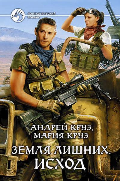 Земля лишних, Андрей Круз и Мария Круз