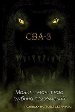 СВА-3: Темнодружье Дем Михайлов