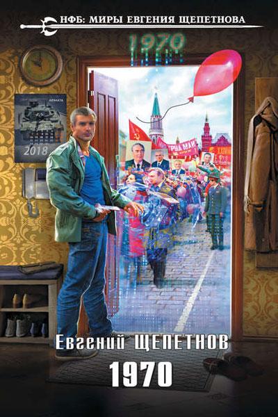 1970, Евгений Щепетнов все книги