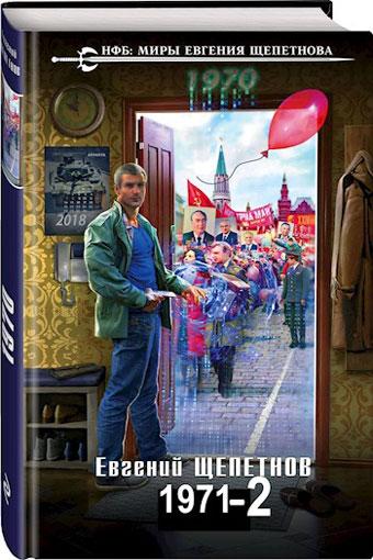1970 4. 1971 Агент влияния, Евгений Щепетнов