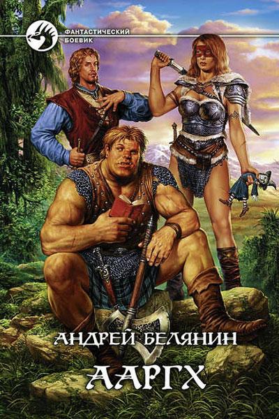Ааргх, Андрей Белянин все книги