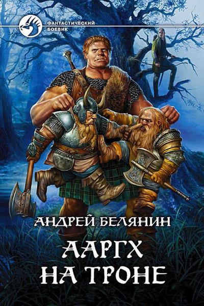 Ааргх 3. Ааргх на троне, Андрей Белянин