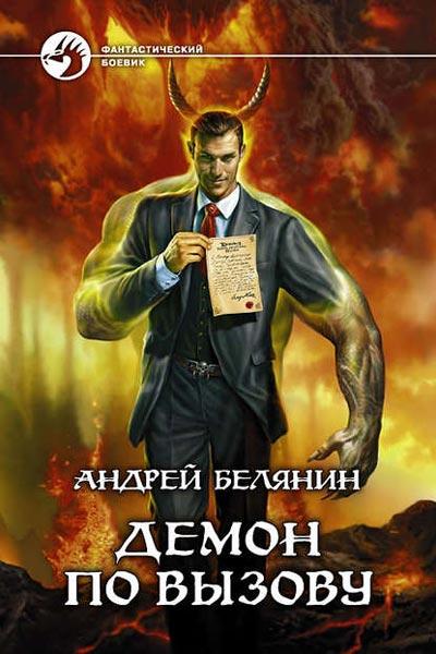 Абифасдон и Азриэлла, Андрей Белянин все книги