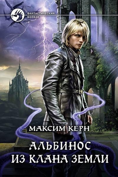 Альбинос из клана Земли, Максим Керн